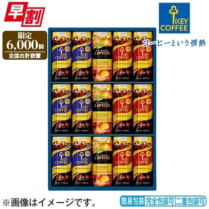 <※お中元対象商品>天然水リキッドコーヒー&紅茶ギフト