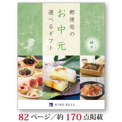 <※お中元対象商品>郵便局のお中元 選べるギフト 錦木コース