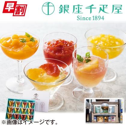 <※お中元対象商品>銀座フルーツジュレ