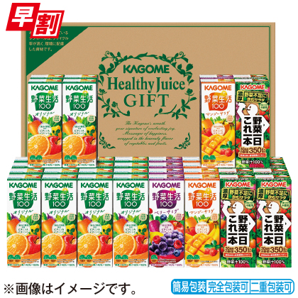 <※お中元対象商品>カゴメ野菜飲料バラエティセット KYJ−50U