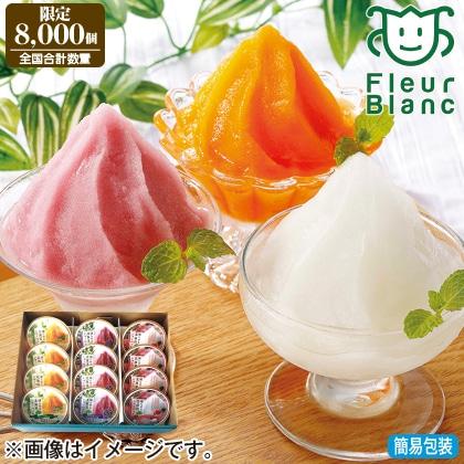 <※お中元対象商品>北海道 凍らせるシャーベットセット