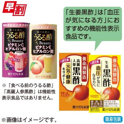 <※お中元対象商品>養命酒製造 カラダに嬉しいお酢飲料セット