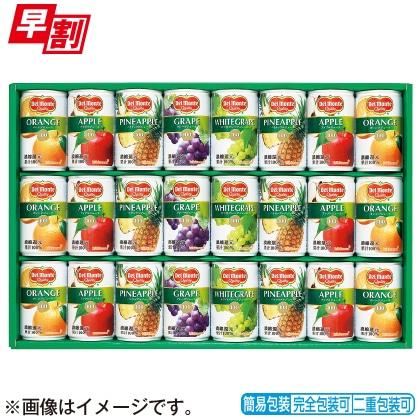 <※お中元対象商品>デルモンテ 100%果汁飲料ギフト KDF−25R
