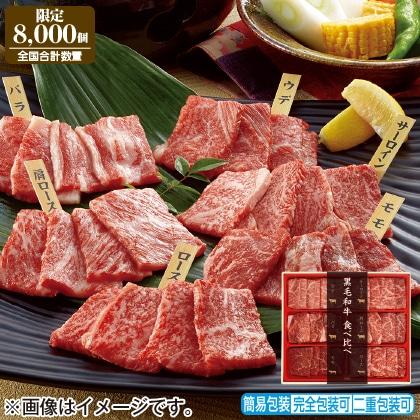 <※お中元対象商品>国産黒毛和牛焼肉食べ比べ