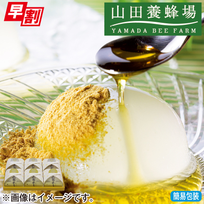 <※お中元対象商品>山田養蜂場×銀座鈴屋 蜜水玉