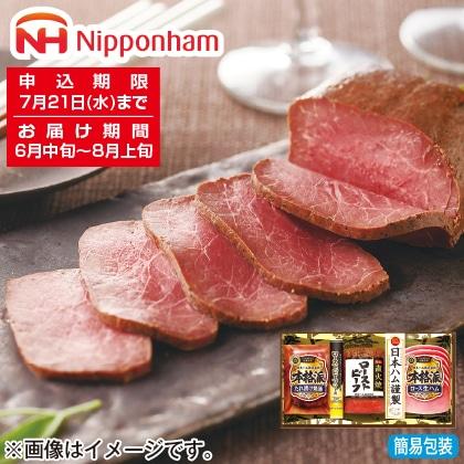 <※お中元対象商品>日本ハム ローストビーフセット NRB−488