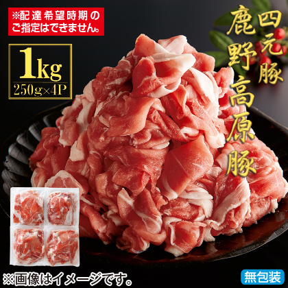 <※お中元対象商品>鹿野高原豚切り落とし(1kg)