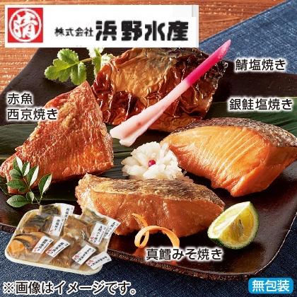 <※お中元対象商品>焼魚4種詰合せ