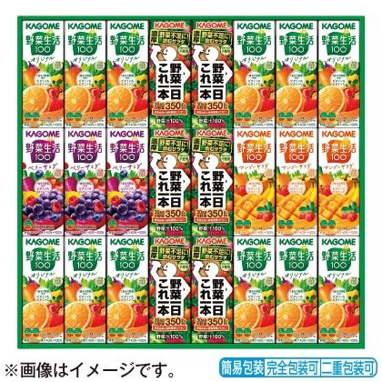 <※お中元対象商品>カゴメ野菜飲料バラエティセット KYJ−30U
