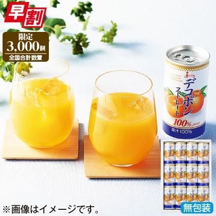 <※お中元対象商品>デコポンストレート100%ジュース