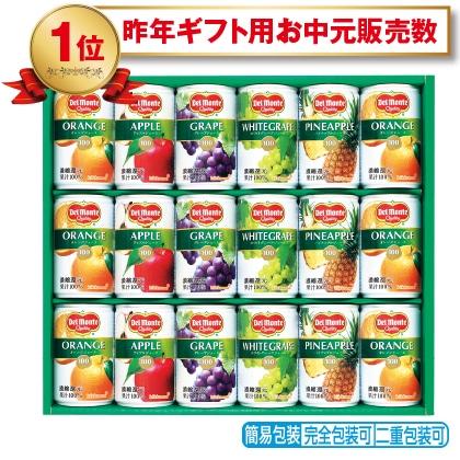 <※お中元対象商品>デルモンテ 100%果汁飲料ギフト KDF−20R
