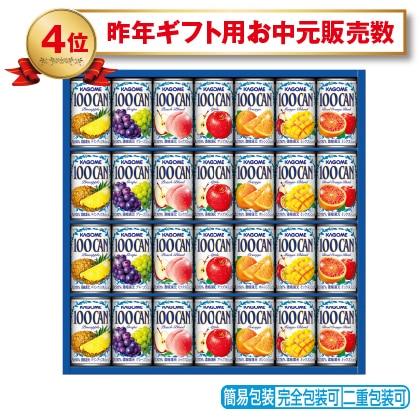 <※お中元対象商品>カゴメ フルーツジュースギフト FB−30N