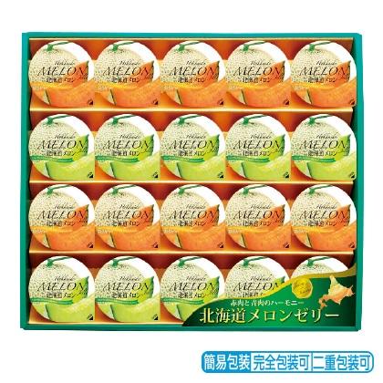 <※お中元対象商品>北海道メロンゼリーギフト HML−30