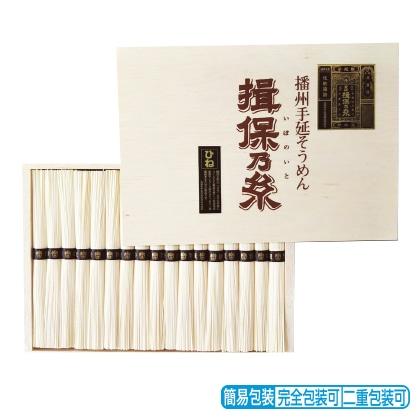 <※お中元対象商品>揖保乃糸 古 特級品(黒帯)TH−30R