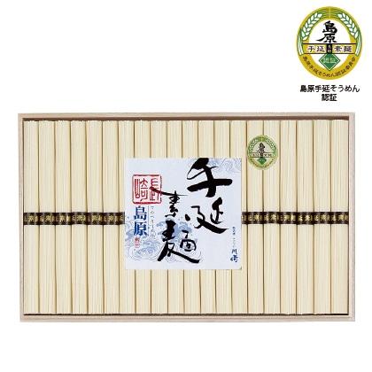 <※お中元対象商品>島原 手延素麺(木箱入) ST−50