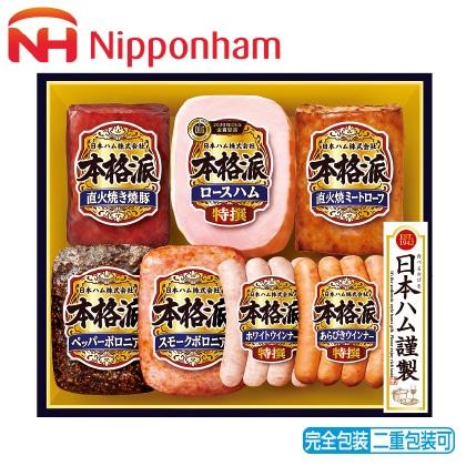 <※お中元対象商品>本格派ギフト NH−510H