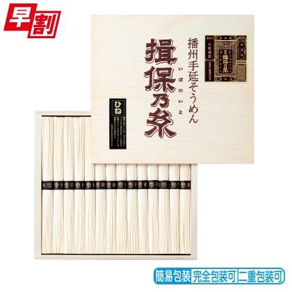 <※お中元対象商品>揖保乃糸 古 特級品(黒帯) TH−25R