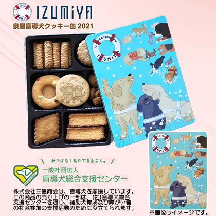 <※お中元対象商品>泉屋クッキー缶 200g×1缶
