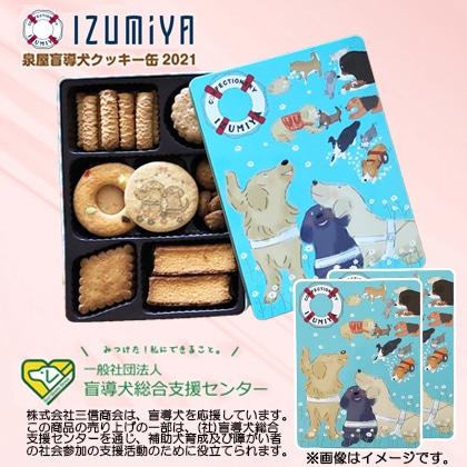 <※お中元対象商品>泉屋クッキー缶 200g×2缶