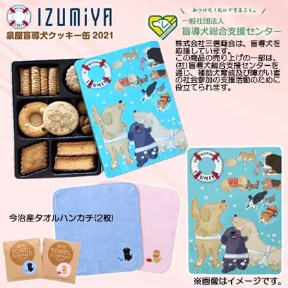 <※お中元対象商品>泉屋クッキー缶 200g×1缶+タオルハンカチ2枚