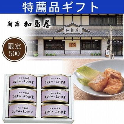 <※お中元対象商品>新潟加島屋 キングサーモン缶詰セット