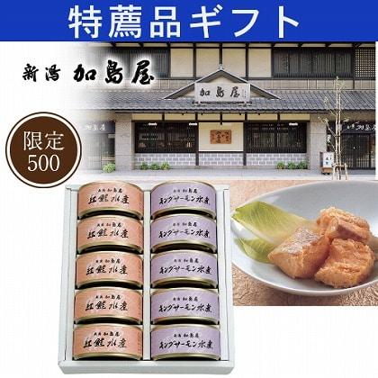 <※お中元対象商品>新潟加島屋 紅鮭とキングサーモン缶詰セット