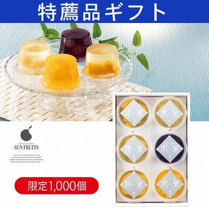 <※お中元対象商品>サン・フルーツ 果菓ゼリー