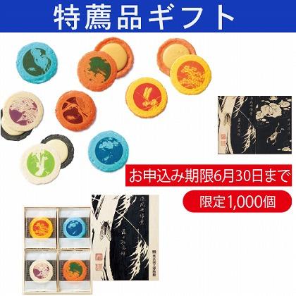 <※お中元対象商品>東京国立博物館 限定ギフト 志ま秀 玄圃瑤華 えびチーズサンド