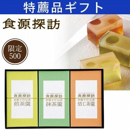 <※お中元対象商品>食源探訪 京菓子司 俵屋吉富 涼茶羹