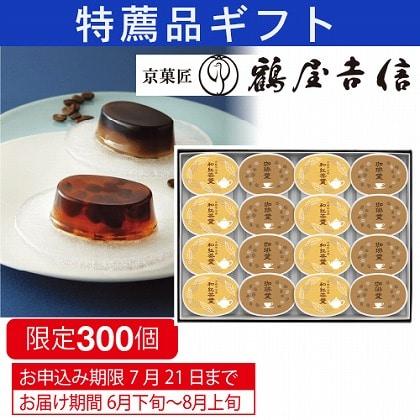 <※お中元対象商品>珈琲羹・和紅茶羹詰合せ16個入