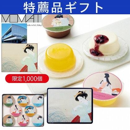 <※お中元対象商品>東京国立近代美術館 限定ギフト ロイスダール 新螢 デザートギフト