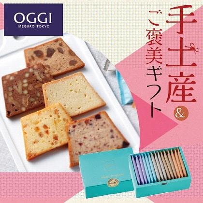 <※お中元対象商品>OGGI メープルプランタニエ