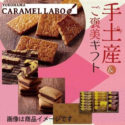 <※お中元対象商品>横浜キャラメルラボ 焼き菓子ギフトセット