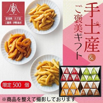 <※お中元対象商品>ID47 柿の種コレクション