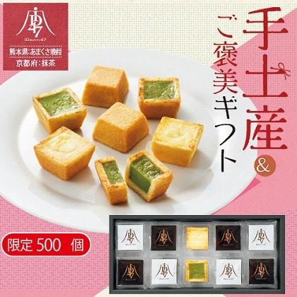 <※お中元対象商品>ID47×資生堂パーラー チーズケーキ詰合せ
