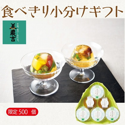 <※お中元対象商品>京料理 美濃吉 京の涼風寄せ詰合せ