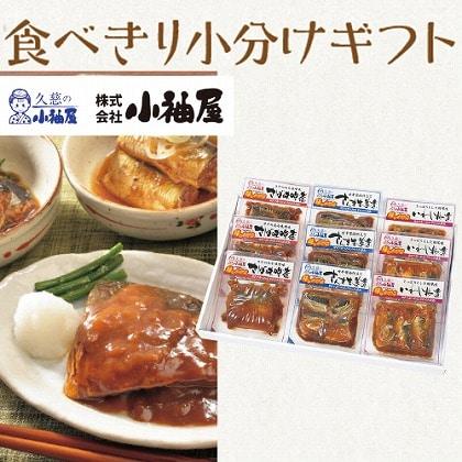<※お中元対象商品>小袖屋 煮魚セット