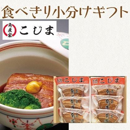 <※お中元対象商品>角煮家こじま 長崎角煮