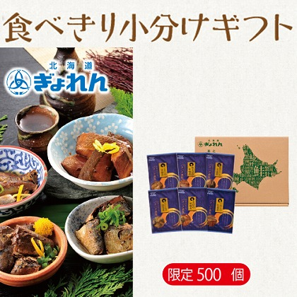 <※お中元対象商品>ぎょれん 北海道産 煮魚セット(6種・4味)