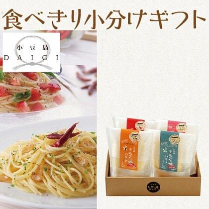 <※お中元対象商品>小豆島手延べパスタ&3種のソース詰合せ