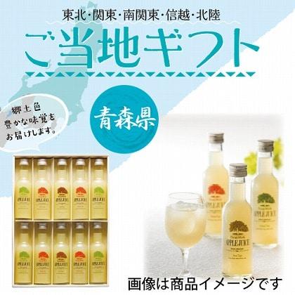 <※お中元対象商品>青森板柳町りんごワーク 「完熟」アップルジュースセット