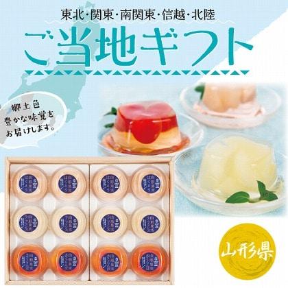 <※お中元対象商品>山形県産 果実ゼリー12個詰合せ
