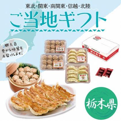 <※お中元対象商品>宇都宮餃子館 餃子と焼売詰合せ
