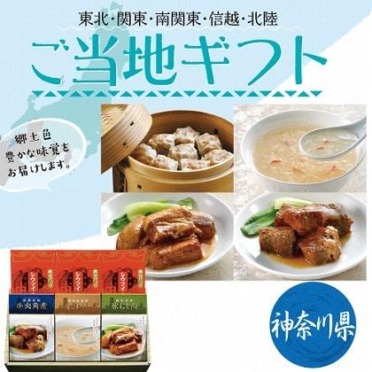 <※お中元対象商品>崎陽軒 シウマイ・惣菜詰合せ
