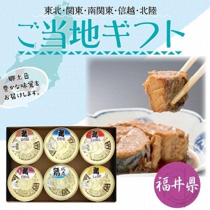 <※お中元対象商品>田村長 鯖缶詰バラエティ詰合せ