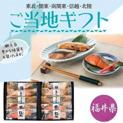 <※お中元対象商品>丸和 焼魚・煮魚詰合せ(レンジ対応)