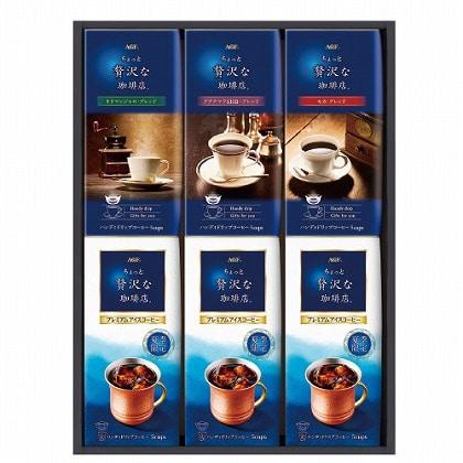 <※お中元対象商品>AGF ちょっと贅沢な珈琲店 ドリップコーヒーサマーギフト