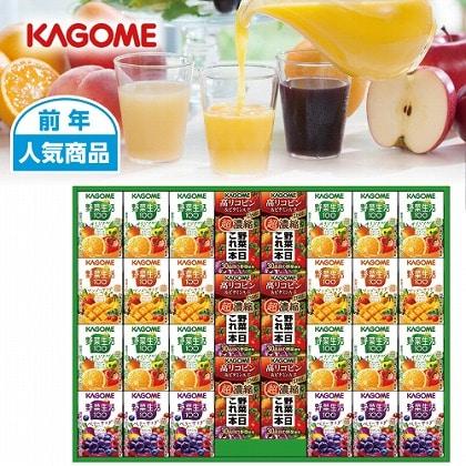 <※お中元対象商品>カゴメ 野菜飲料ギフト
