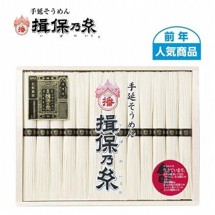 <※お中元対象商品>手延素麺 揖保乃糸 特級品