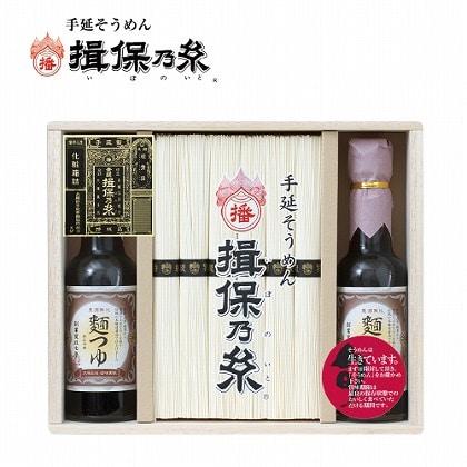 <※お中元対象商品>手延素麺 揖保乃糸 特級品・麺つゆ詰合せ
